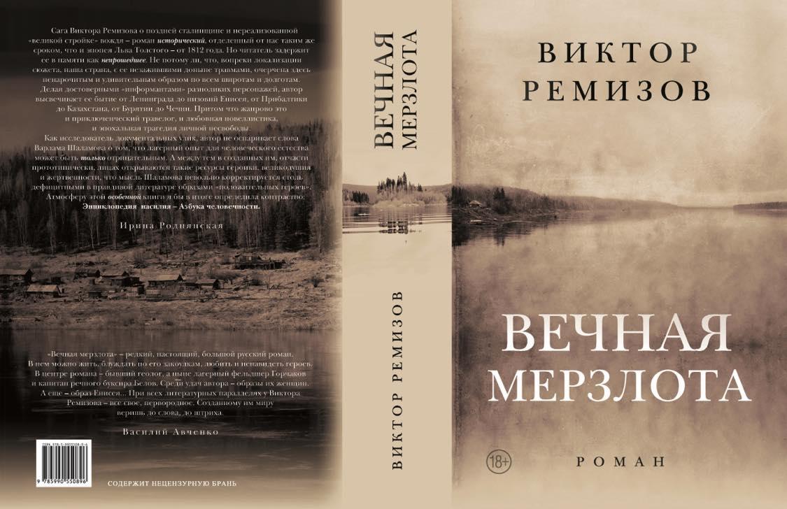"Книга ""Вечная мерзлота"" Виктора Ремизова // Формаслов"