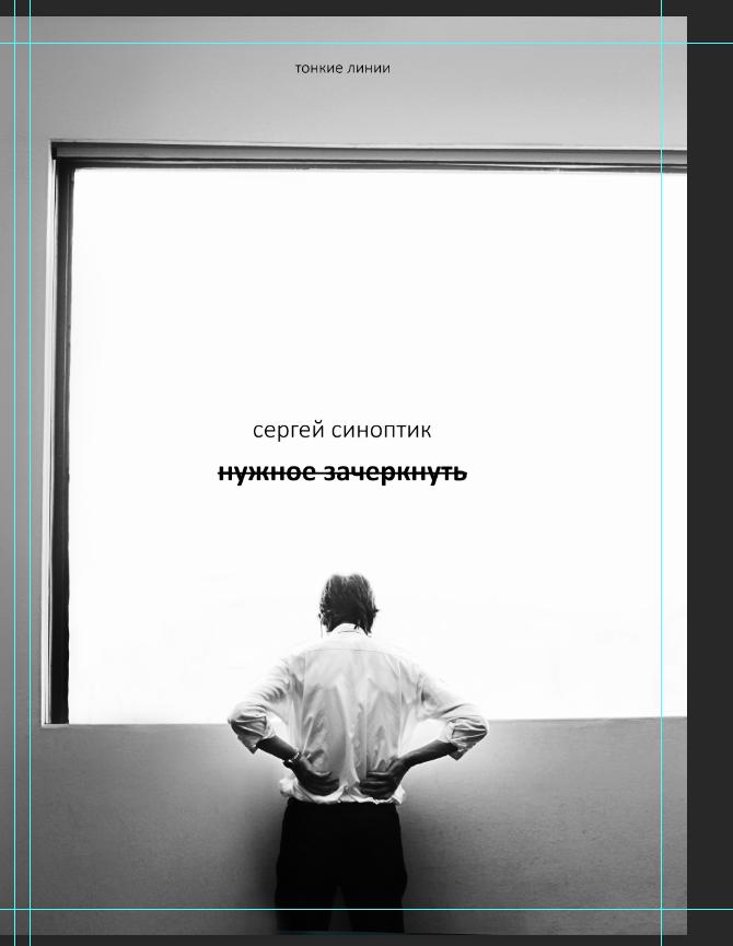 Сергей Синоптик. «Нужное зачеркнуть» // Формаслов