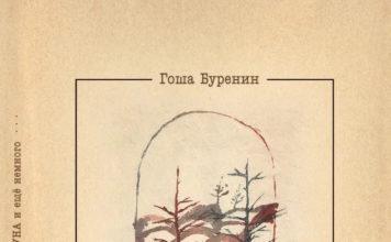 Гоша Буренин «луна луна и ещё немного» // Формаслов