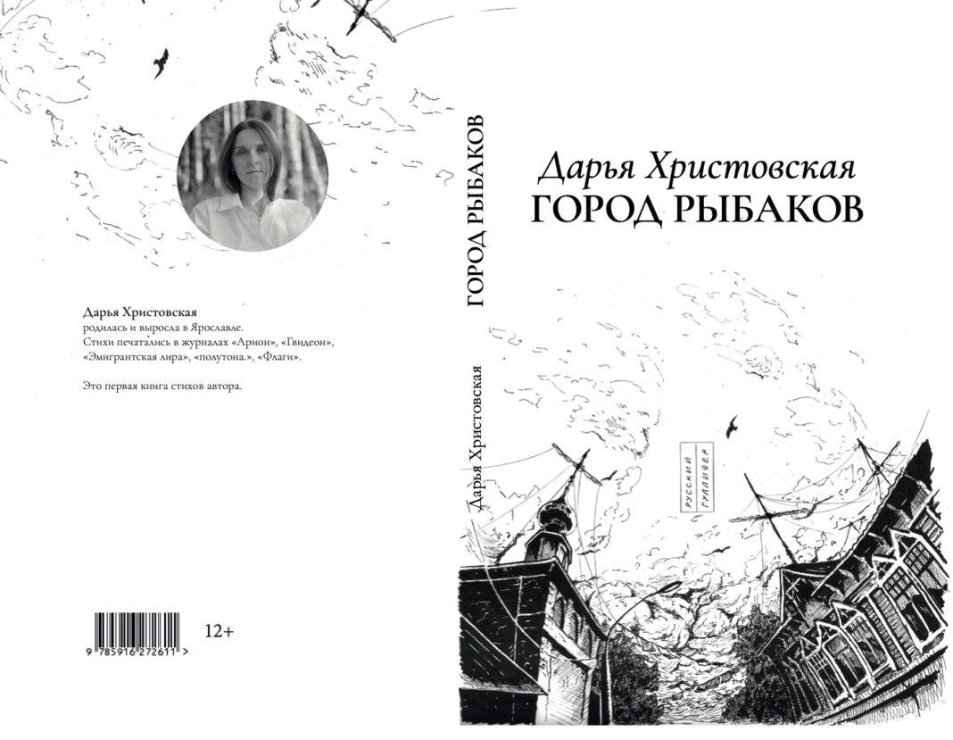 Дарья Христовская,