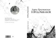 """Дарья Христовская, """"Город рыбаков"""" // Формаслов"""