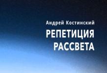 Андрей Костинский «Репетиция рассвета» // Формаслов