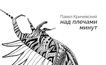 Павел Кричевский «Над плечами минут» // Формаслов