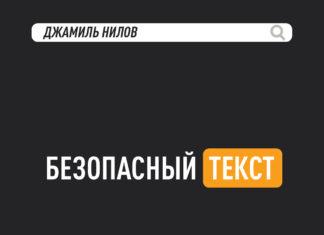 Джамиль Нилов «Безопасный текст» // Формаслов