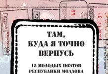 Там, куда я точно вернусь. 15 молодых поэтов Республики Молдова // Формаслов