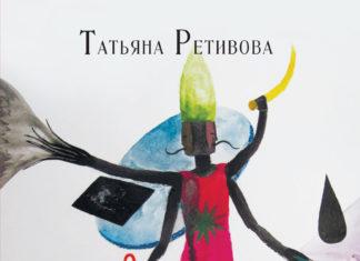 Татьяна Ретивова «Инородное бормотание» // Формаслов