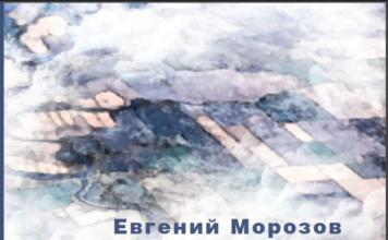 Евгений Морозов «Есть только острова» // Формаслов