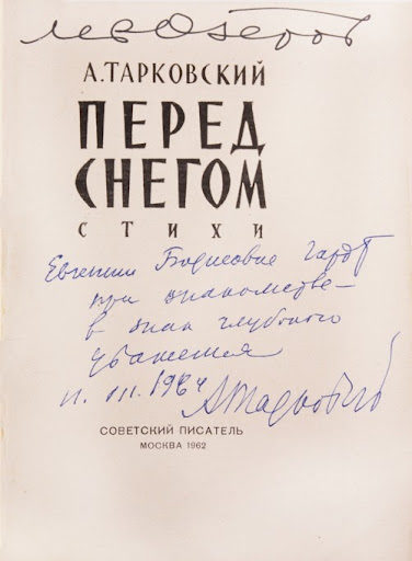 "Сборник ""Перед снегом"" // Формаслов"