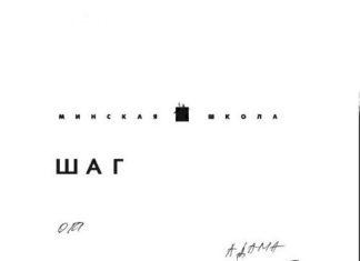 Дмитрий Строцев «Шаг» // Формаслов