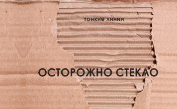 Максим Бородин «Осторожно, стекло» // Формаслов
