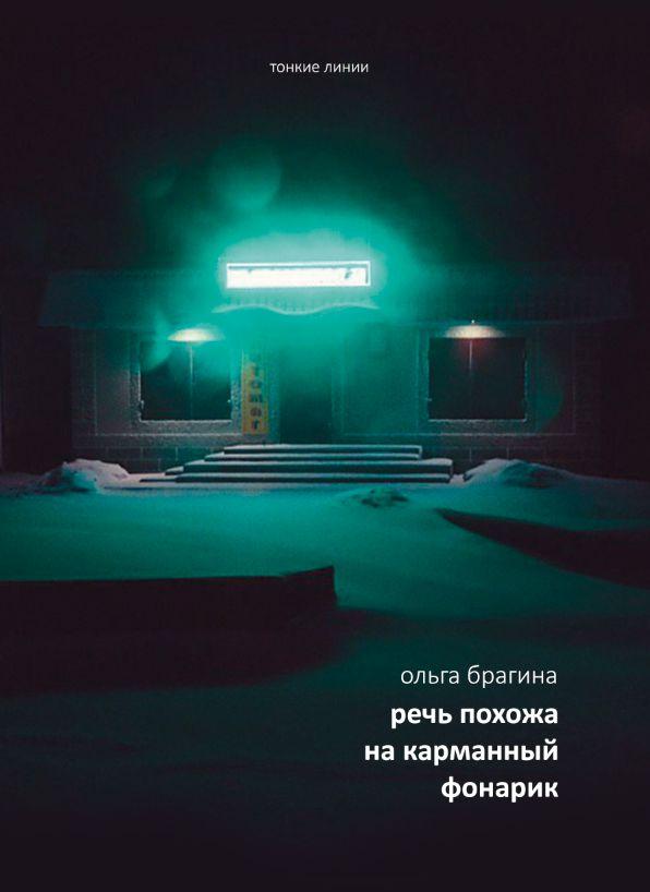 Ольга Брагина «Речь похожа на карманный фонарик» // Формаслов
