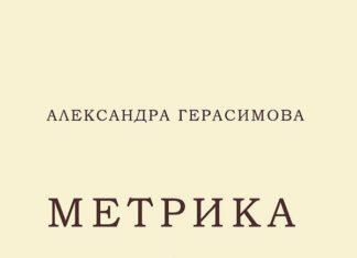 Александра Герасимова // Метрика