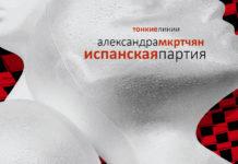 Александра Мкртчян «Испанская партия» // Формаслов