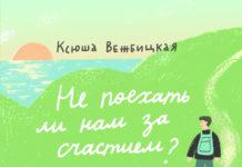 Ксюша Вежбицкая «Не поехать ли нам за счастием?» // Формаслов