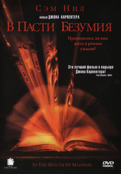 """""""В пасти безумия"""" (источник: kinopoisk.ru) // Формаслов"""