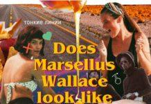 Антон Полунин «Does Marsellus Wallace look like a bitch?» // Формаслов