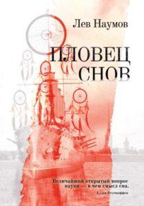 Пловец Снов. Обложка книги Льва Наумова // Формаслов
