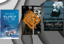 Буквенный сок: Гиголашвили, Каракур, Карин // Формаслов